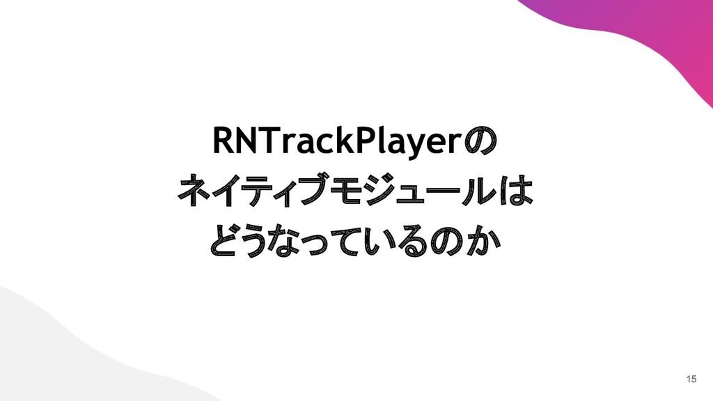 RNTrackPlayerの ネイティブモジュールは どうなっているのか 15