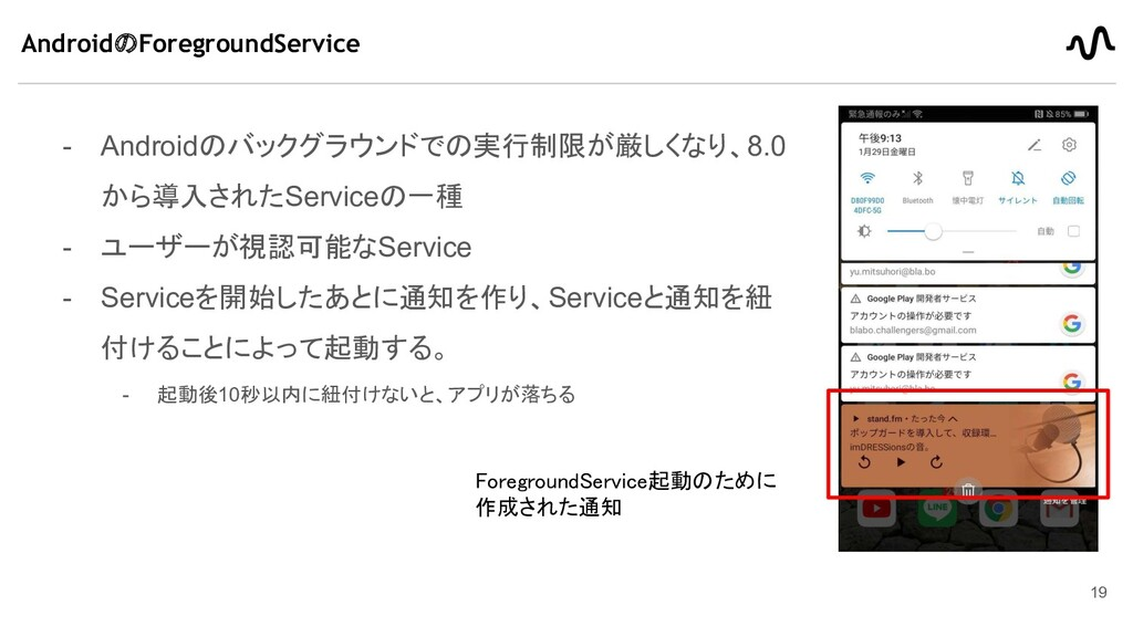 AndroidのForegroundService - Androidのバックグラウンドでの実...
