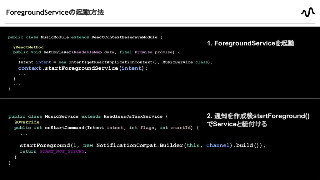 ForegroundServiceの起動方法 - context.startForegroun...