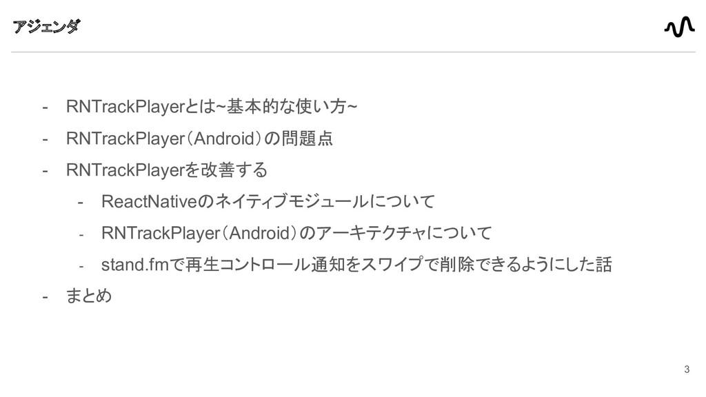 アジェンダ - RNTrackPlayerとは~基本的な使い方~ - RNTrackPlaye...