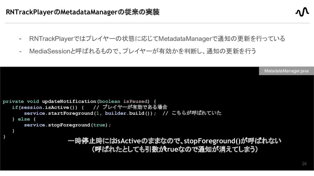 RNTrackPlayerのMetadataManagerの従来の実装 private voi...