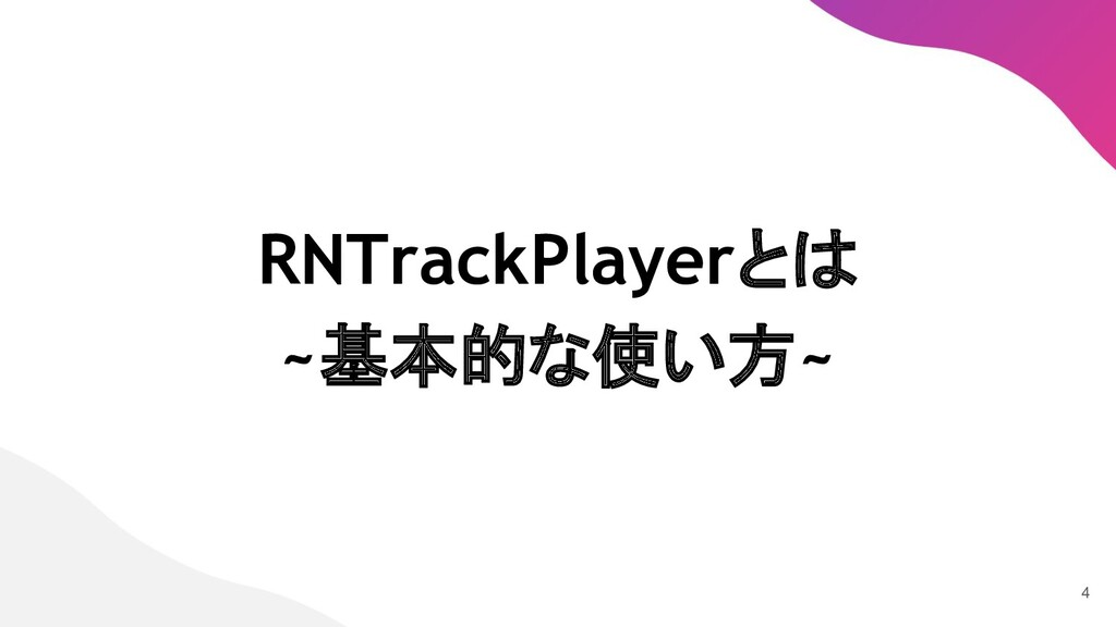 RNTrackPlayerとは ~基本的な使い方~ 4