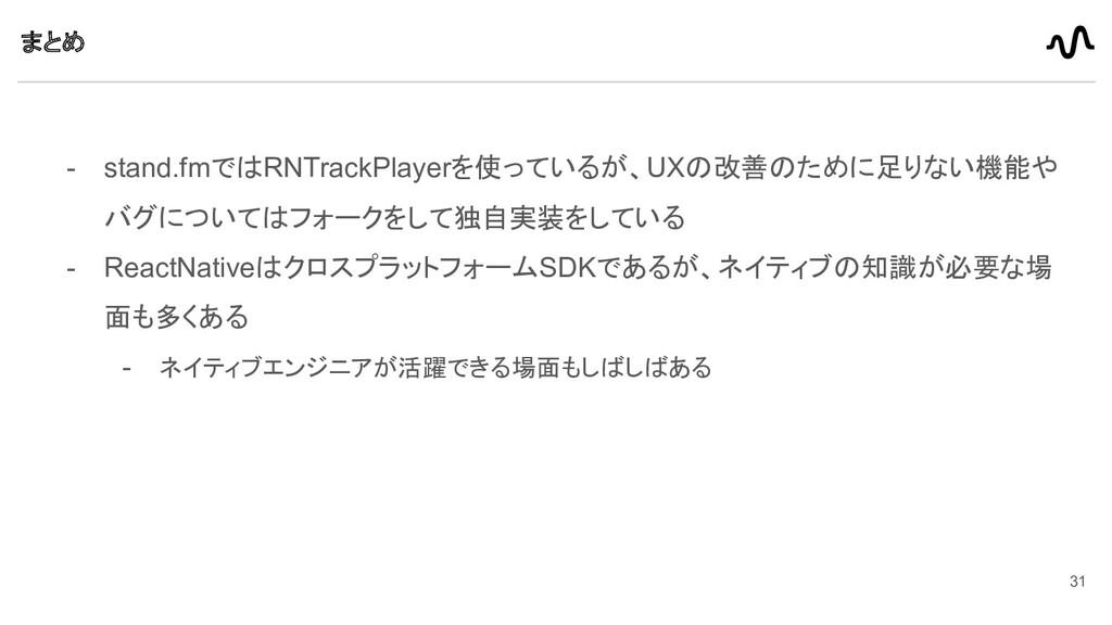 まとめ - stand.fmではRNTrackPlayerを使っているが、UXの改善のために足...