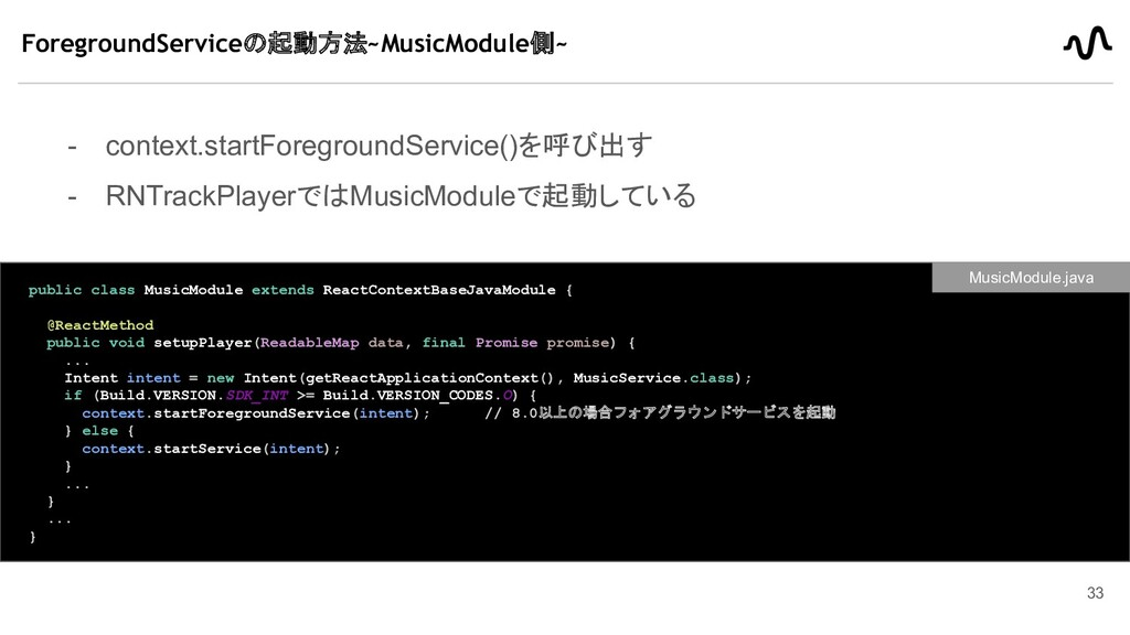 ForegroundServiceの起動方法~MusicModule側~ - context....