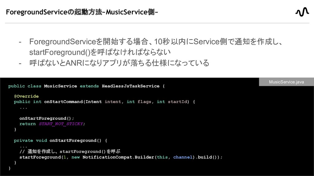 ForegroundServiceの起動方法~MusicService側~ - Foregro...
