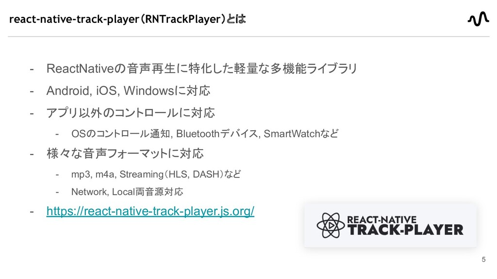 react-native-track-player(RNTrackPlayer)とは - Re...