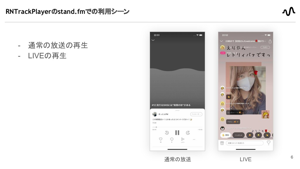 RNTrackPlayerのstand.fmでの利用シーン - 通常の放送の再生 - LIVE...