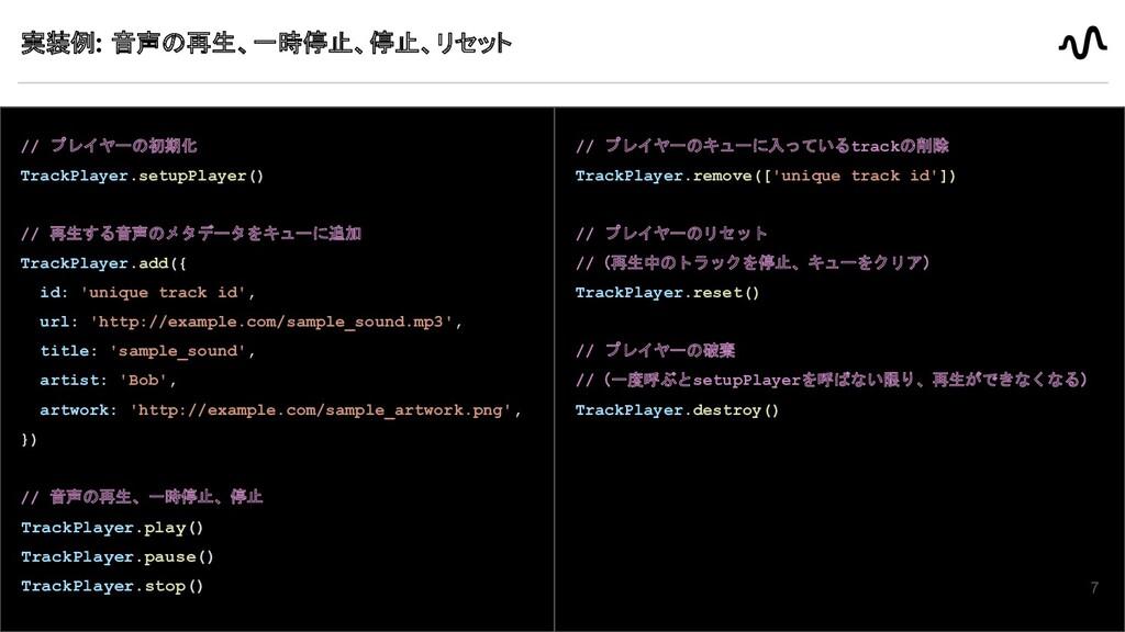実装例: 音声の再生、一時停止、停止、リセット // プレイヤーの初期化 TrackPlaye...