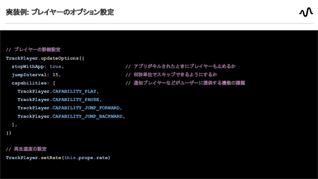 実装例: プレイヤーのオプション設定 内容 8 // プレイヤーの詳細設定 TrackPlay...
