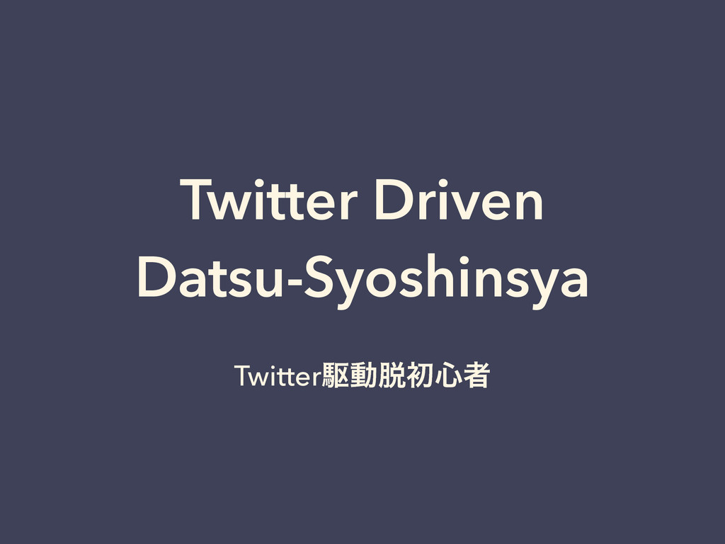 Twitter Driven Datsu-Syoshinsya Twitterۦಈॳ৺ऀ