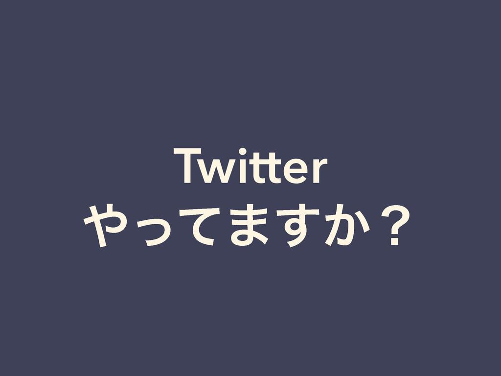 Twitter ͬͯ·͔͢ʁ