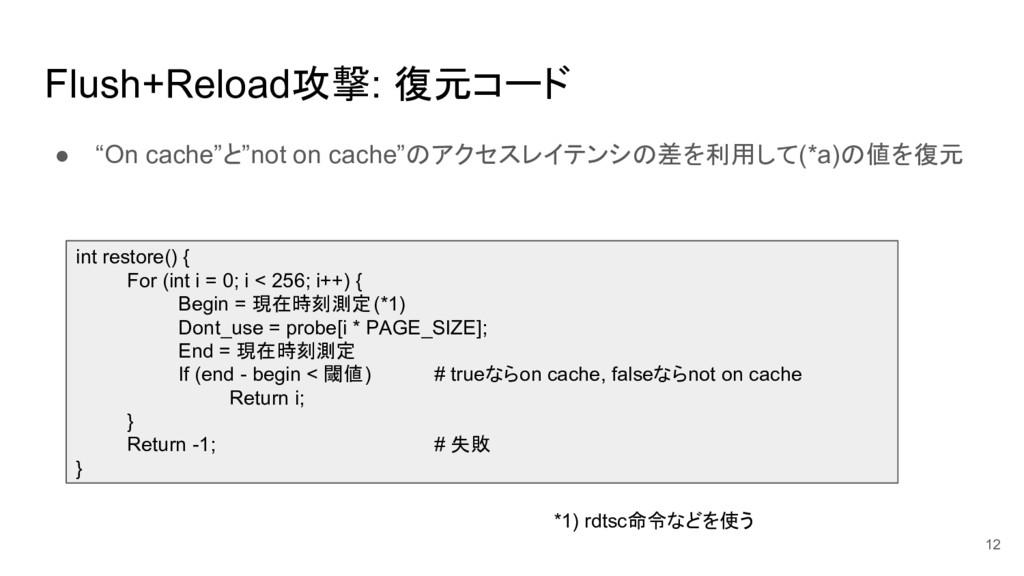 "Flush+Reload攻撃: 復元コード ● ""On cache""と""not on cach..."