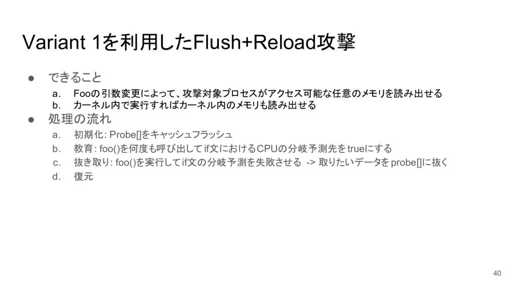 Variant 1を利用したFlush+Reload攻撃 ● できること a. Fooの引数変...