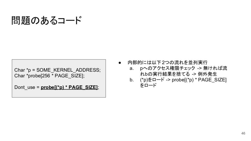 問題のあるコード 46 Char *p = SOME_KERNEL_ADDRESS; Char...