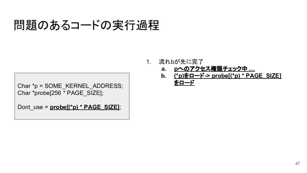 問題のあるコードの実行過程 47 Char *p = SOME_KERNEL_ADDRESS;...