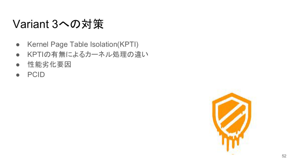 Variant 3への対策 ● Kernel Page Table Isolation(KPT...