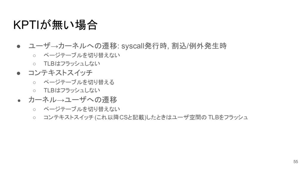 KPTIが無い場合 ● ユーザ→カーネルへの遷移: syscall発行時, 割込/例外発生時 ...