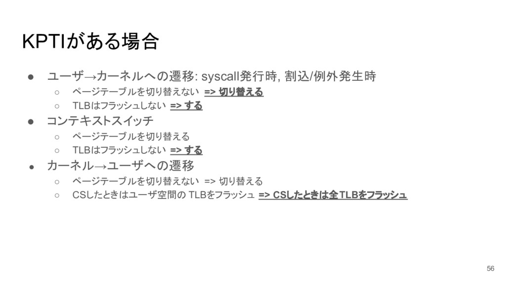 KPTIがある場合 ● ユーザ→カーネルへの遷移: syscall発行時, 割込/例外発生時 ...