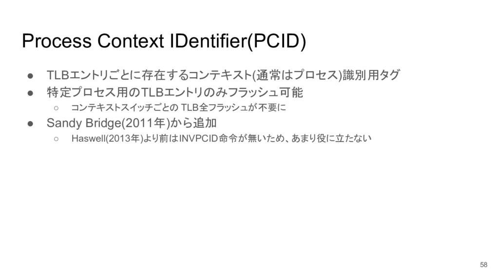 Process Context IDentifier(PCID) ● TLBエントリごとに存在...