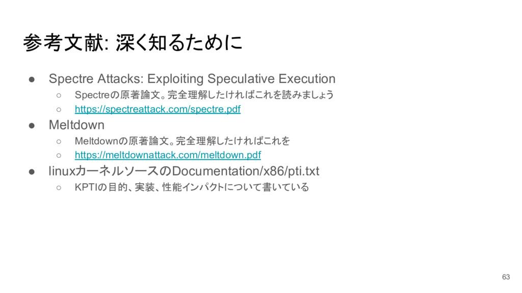 参考文献: 深く知るために ● Spectre Attacks: Exploiting Spe...