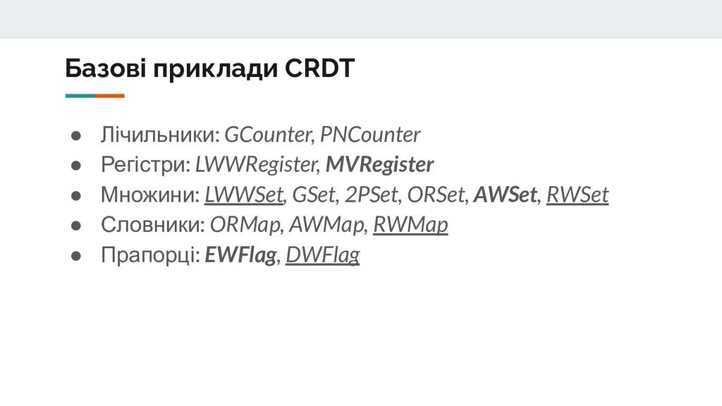 Базові приклади CRDT ● Лічильники: GCounter, PN...