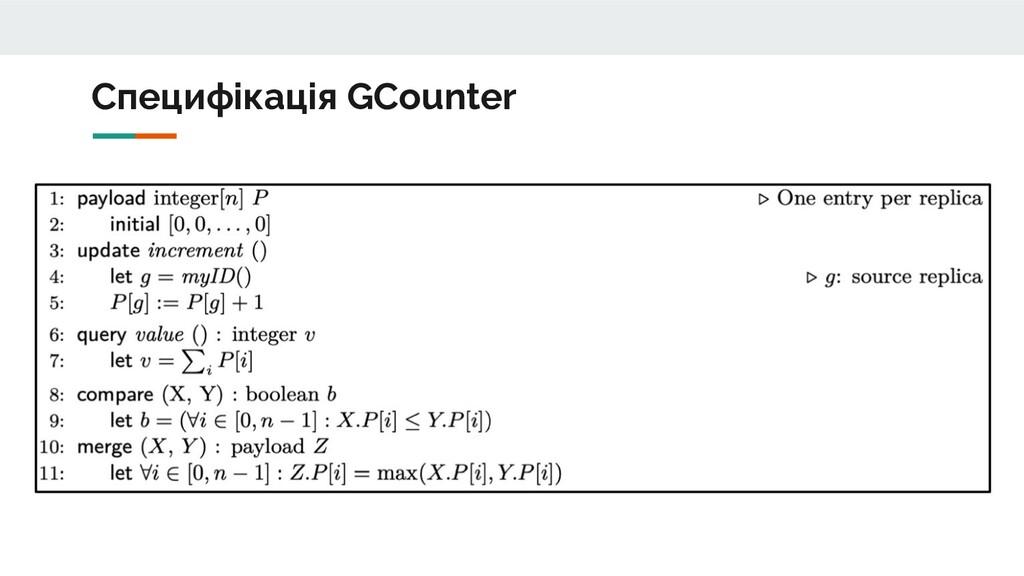 Специфікація GCounter