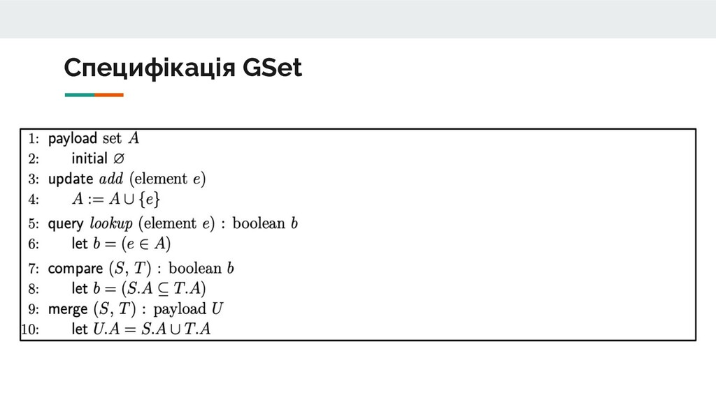 Специфікація GSet
