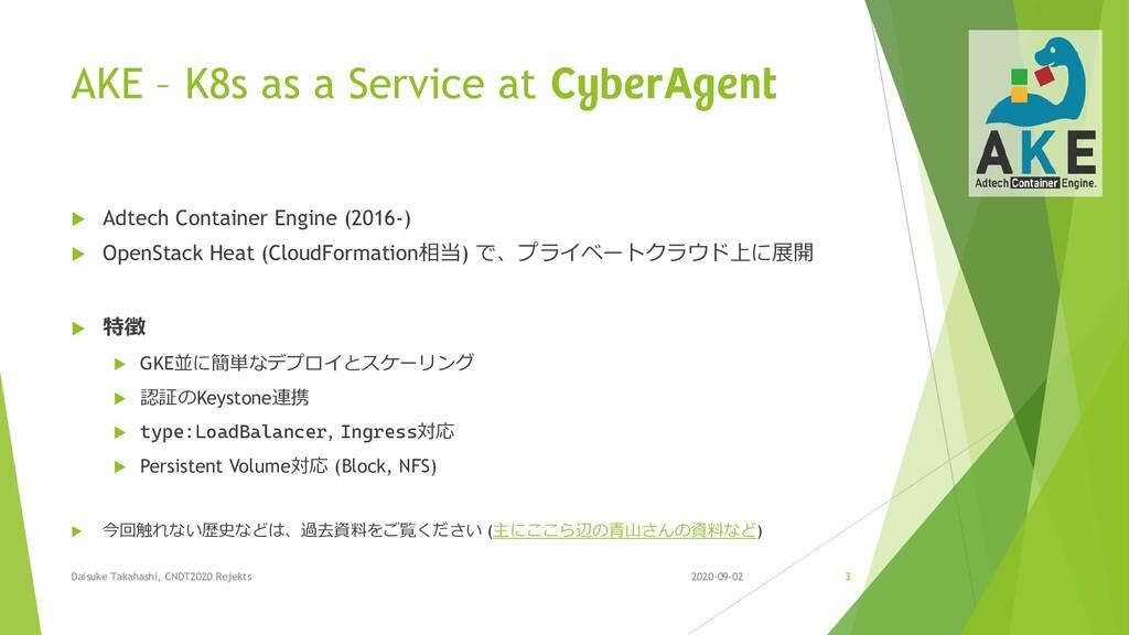 AKE – K8s as a Service at CyberAgent  Adtech C...