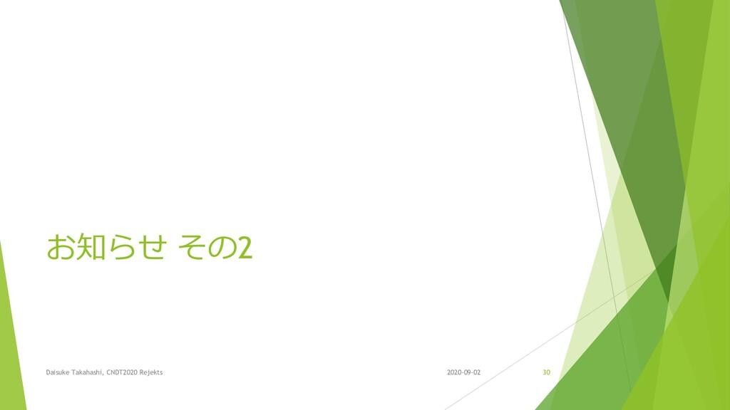 お知らせ その2 2020-09-02 Daisuke Takahashi, CNDT2020...