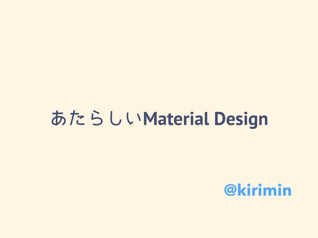 ͋ͨΒ͍͠Material Design @kirimin