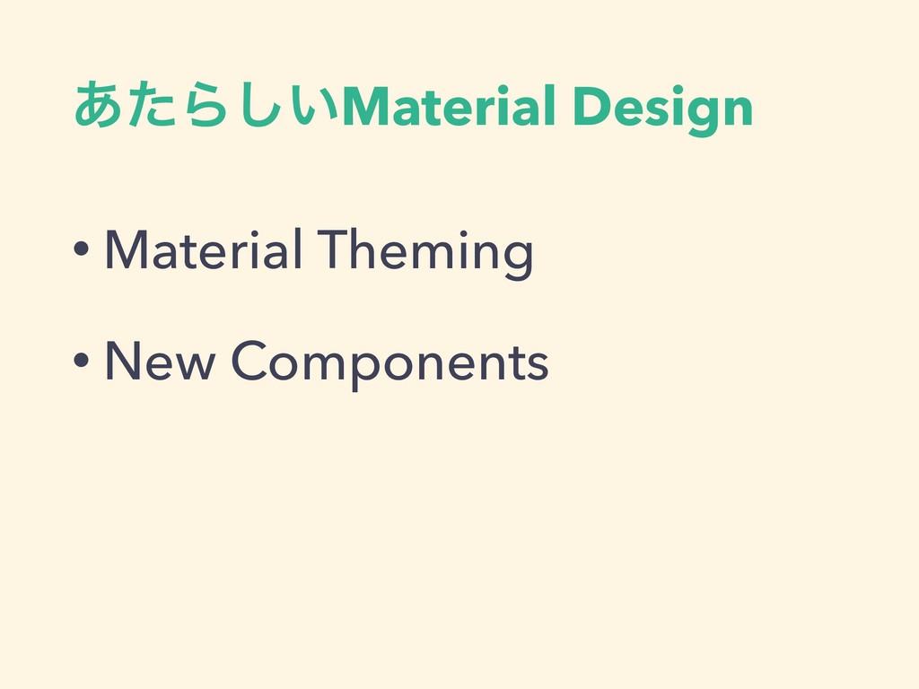 ͋ͨΒ͍͠Material Design • Material Theming • New C...