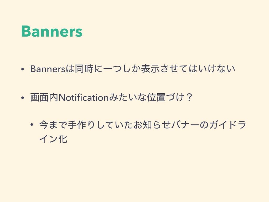 Banners • BannersಉʹҰ͔ͭ͠ද͍͚ࣔͤͯ͞ͳ͍ • ը໘Notific...