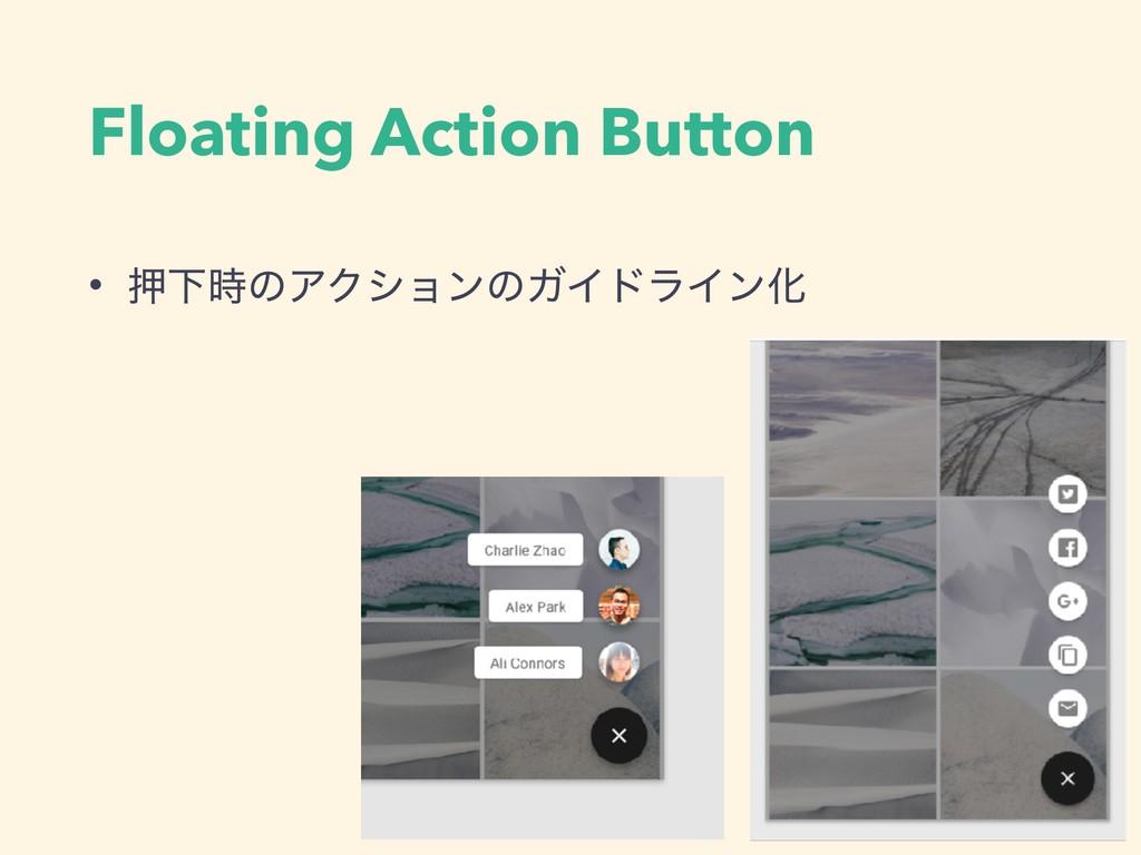Floating Action Button • ԡԼͷΞΫγϣϯͷΨΠυϥΠϯԽ