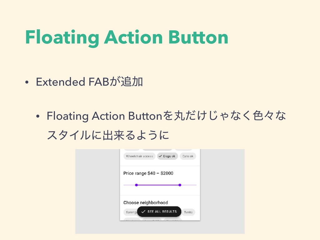 Floating Action Button • Extended FAB͕Ճ • Floa...