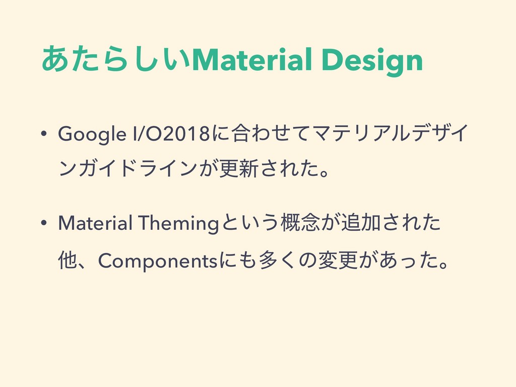 ͋ͨΒ͍͠Material Design • Google I/O2018ʹ߹ΘͤͯϚςϦΞϧ...