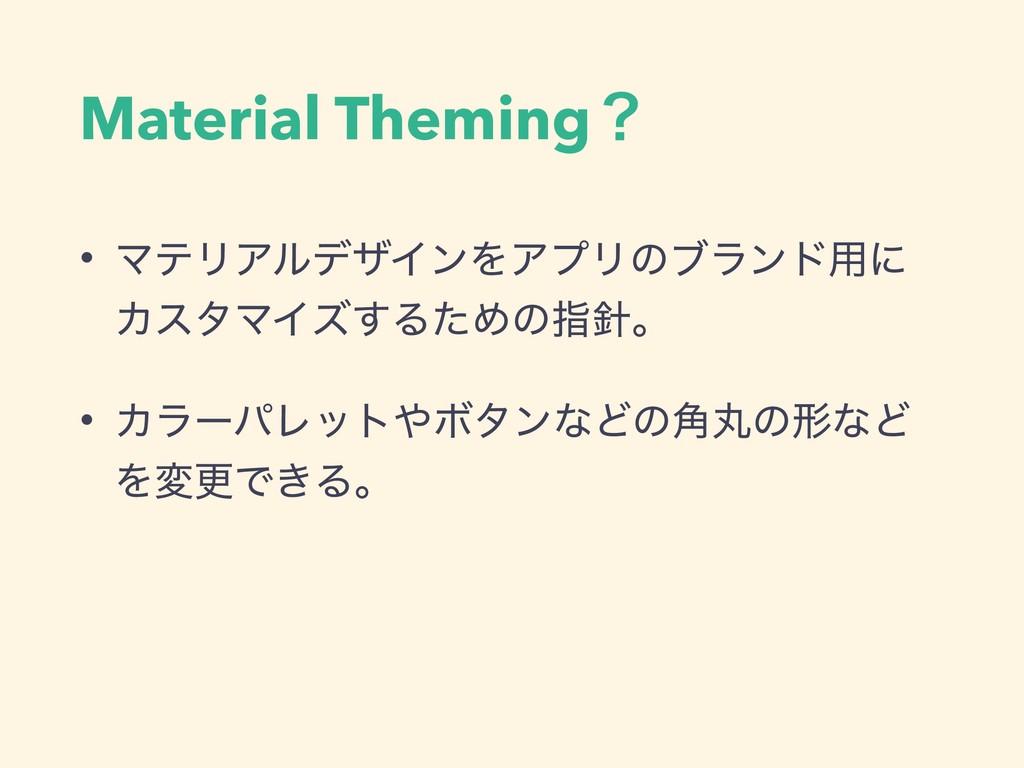 Material Themingʁ • ϚςϦΞϧσβΠϯΛΞϓϦͷϒϥϯυ༻ʹ ΧελϚΠζ...