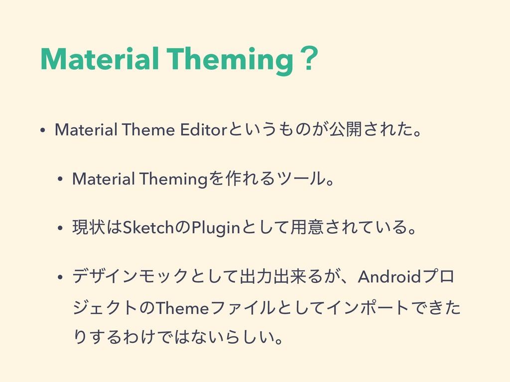 Material Themingʁ • Material Theme Editorͱ͍͏ͷ͕...