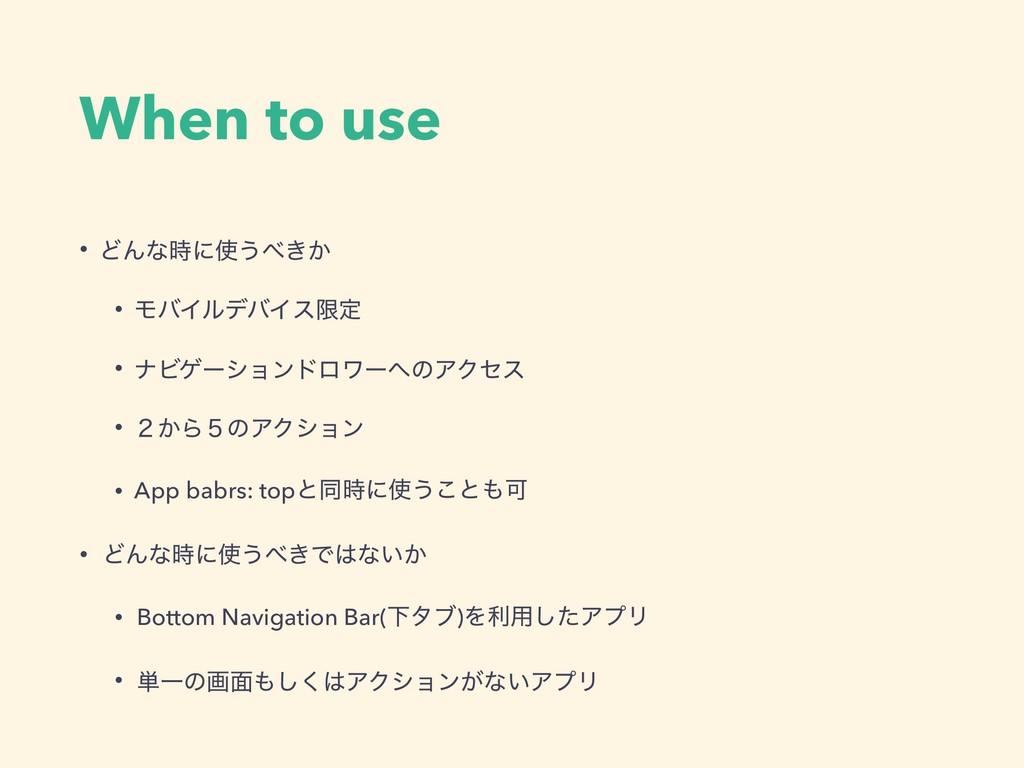 When to use • ͲΜͳʹ͏͖͔ • ϞόΠϧσόΠεݶఆ • φϏήʔγϣϯ...