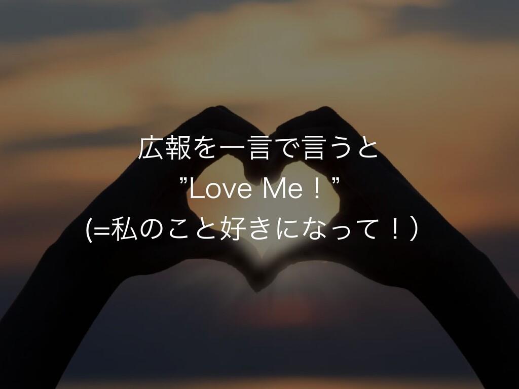 ใΛҰݴͰݴ͏ͱ z-PWF.Fʂz ࢲͷ͜ͱ͖ʹͳͬͯʂʣ