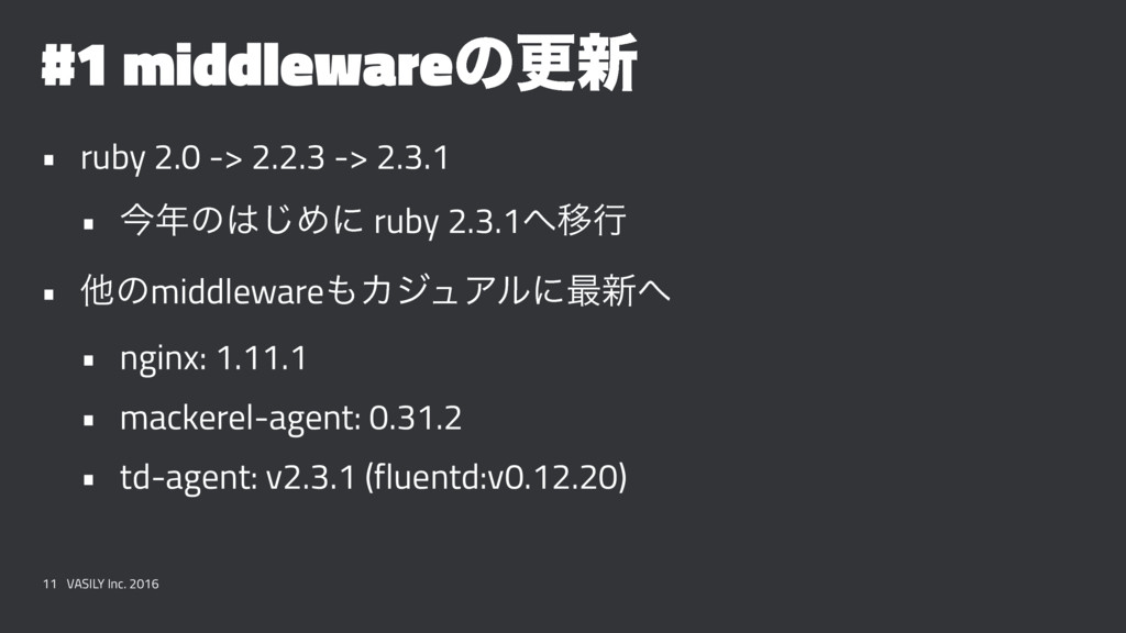 #1 middlewareͷߋ৽ • ruby 2.0 -> 2.2.3 -> 2.3.1 •...