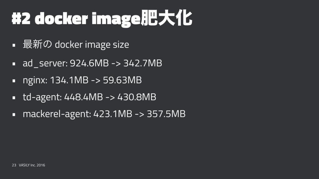 #2 docker imageංେԽ • ࠷৽ͷ docker image size • ad...