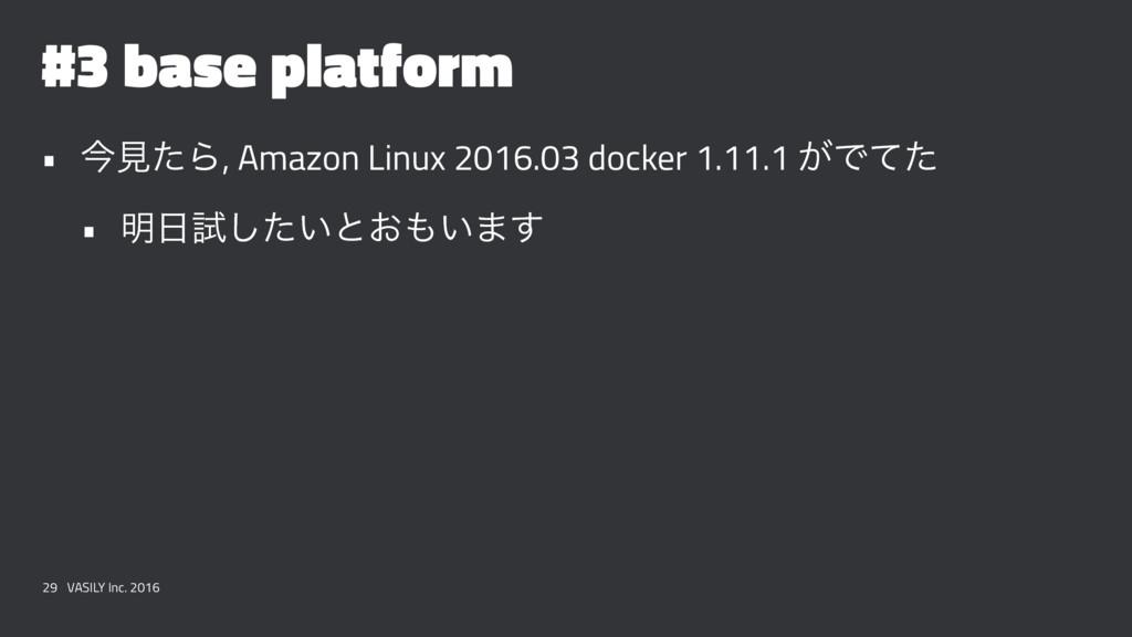 #3 base platform • ࠓݟͨΒ, Amazon Linux 2016.03 d...