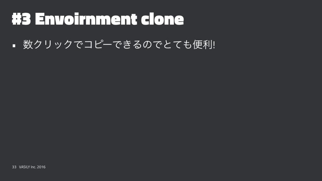 #3 Envoirnment clone • ΫϦοΫͰίϐʔͰ͖ΔͷͰͱͯศར! 33 ...