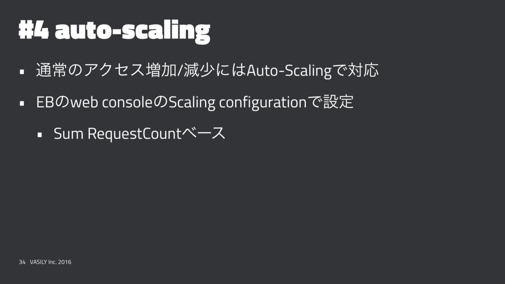 #4 auto-scaling • ௨ৗͷΞΫηε૿Ճ/ݮগʹAuto-ScalingͰରԠ...