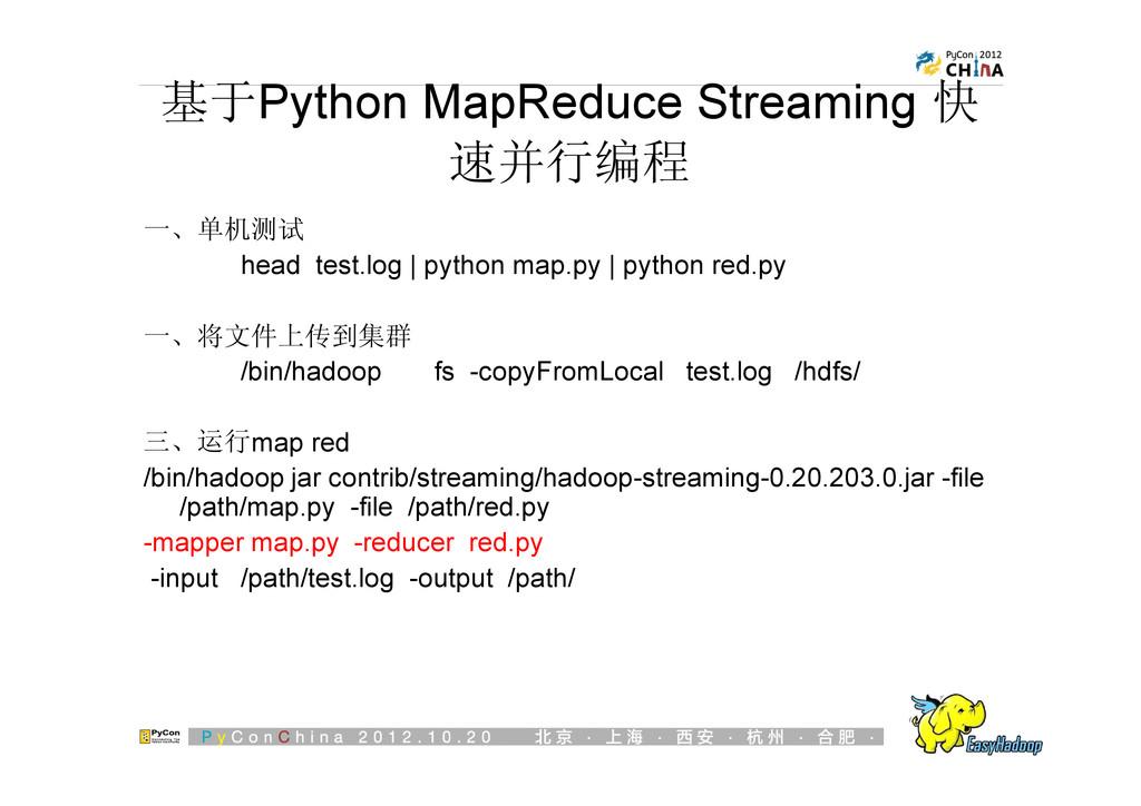 基于Python MapReduce Streaming 快 速并行编程 一、单机测试 hea...