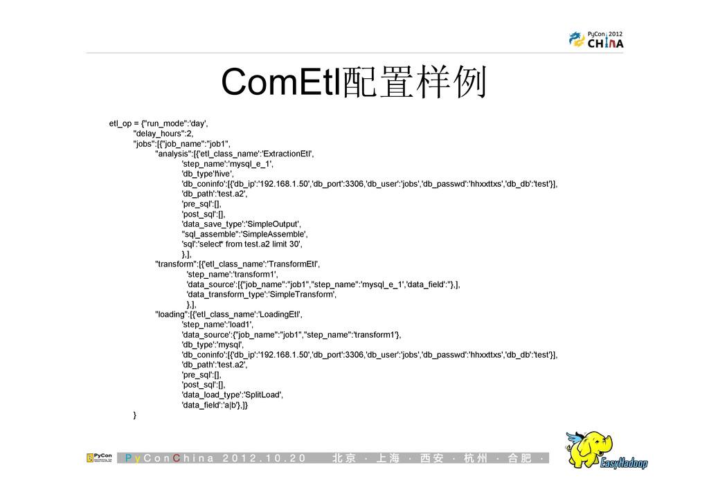"""ComEtl配置样例 etl_op = {""""run_mode"""":'day', """"delay_h..."""
