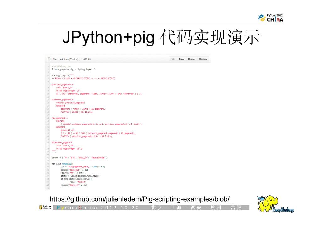 JPython+pig 代码实现演示 https://github.com/julienled...