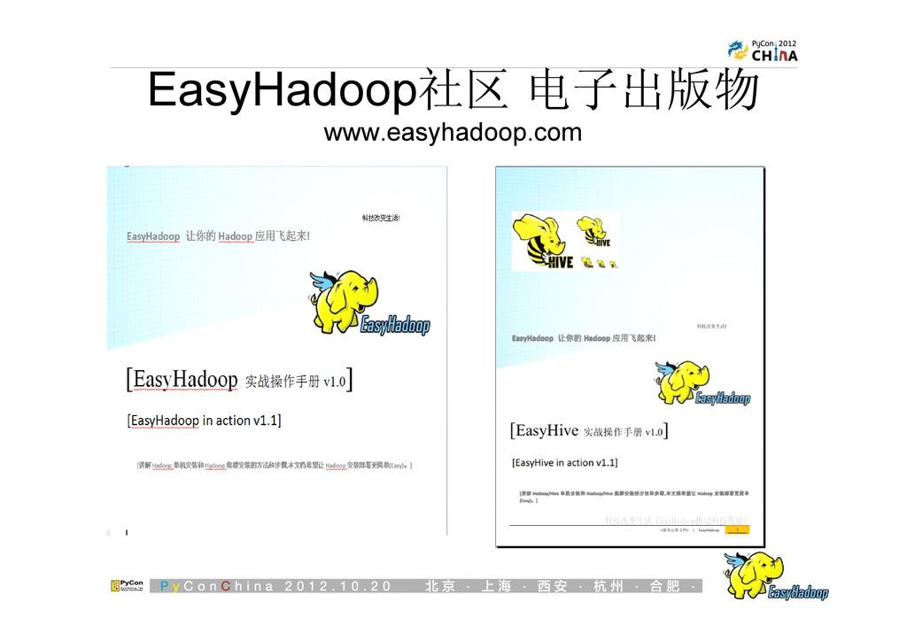 EasyHadoop社区 电子出版物 www.easyhadoop.com