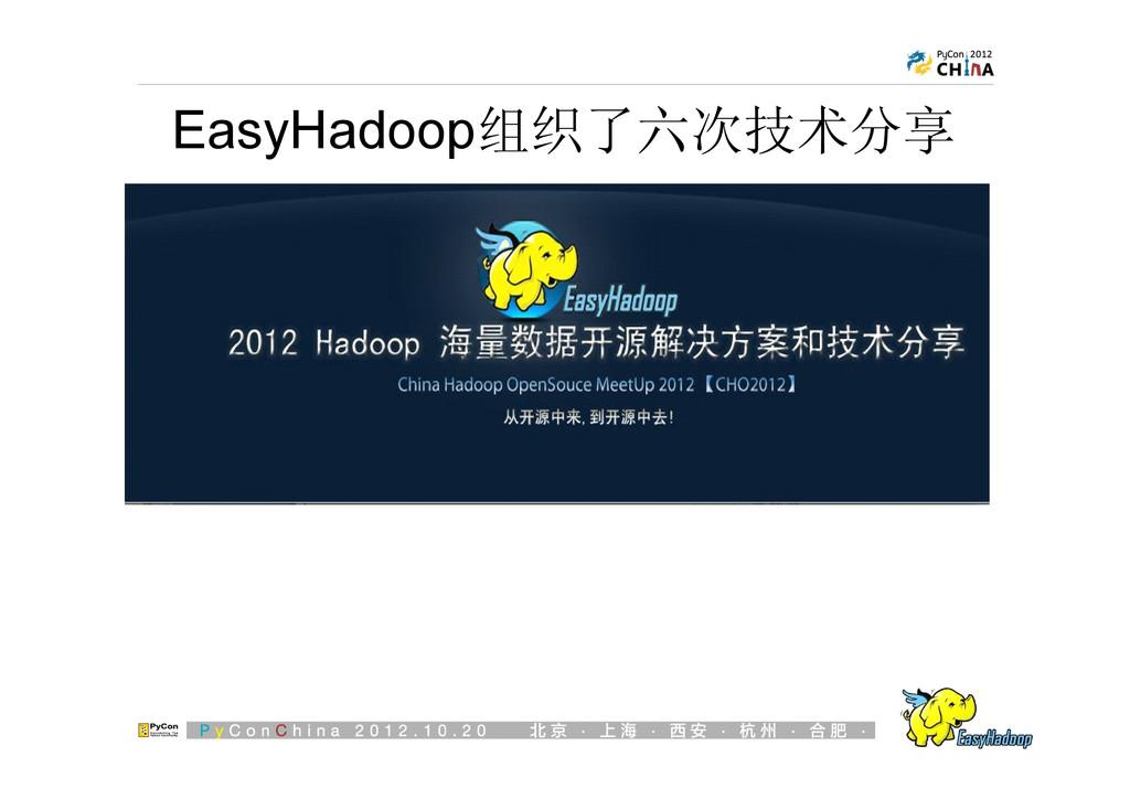 EasyHadoop组织了六次技术分享