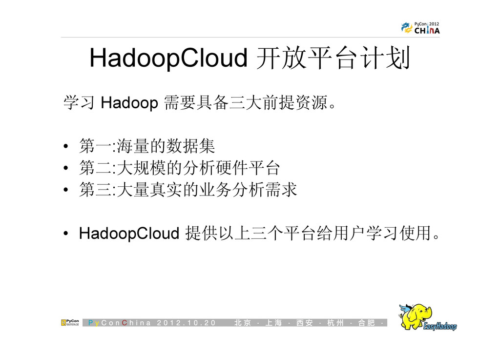 HadoopCloud 开放平台计划 学习 Hadoop 需要具备三大前提资源。 • 第一:海...